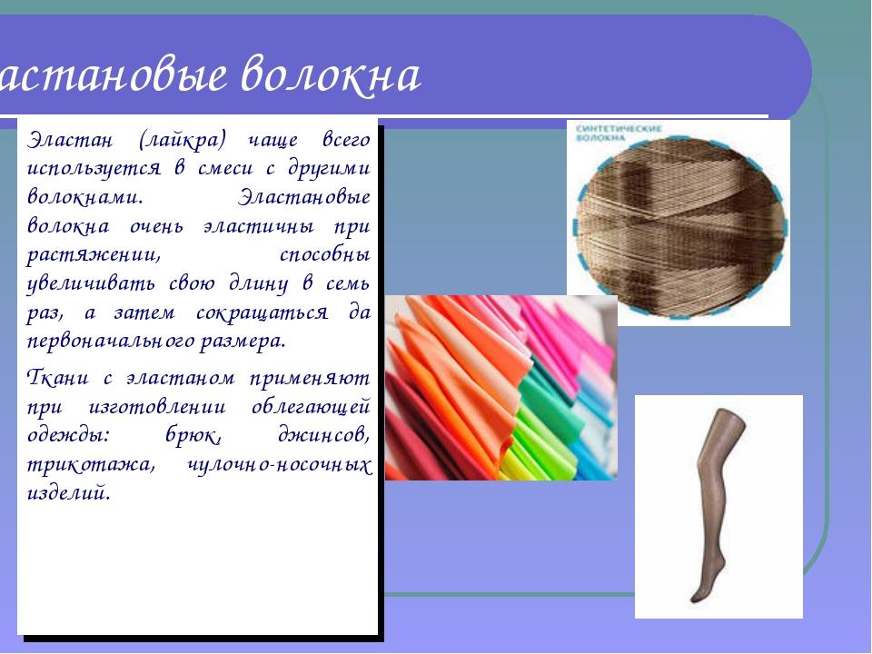 Эластановые волокна Эластан (лайкра) чаще всего используется в смеси с другим...