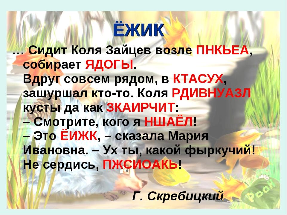 ЁЖИК … Сидит Коля Зайцев возле ПНКЬЕА, собирает ЯДОГЫ. Вдруг совсем рядом, в...