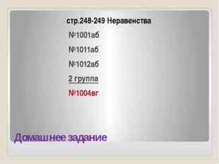 Домашнее задание стр.248-249 Неравенства №1001аб №1011аб №1012аб 2 группа №10