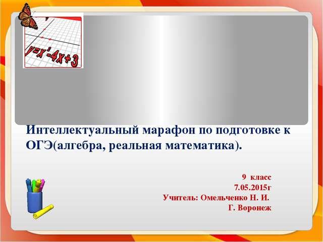 Интеллектуальный марафон по подготовке к ОГЭ(алгебра, реальная математика). 9...