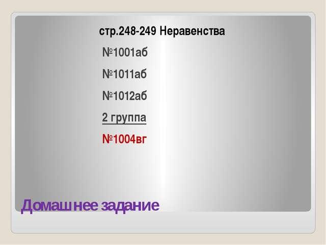 Домашнее задание стр.248-249 Неравенства №1001аб №1011аб №1012аб 2 группа №10...