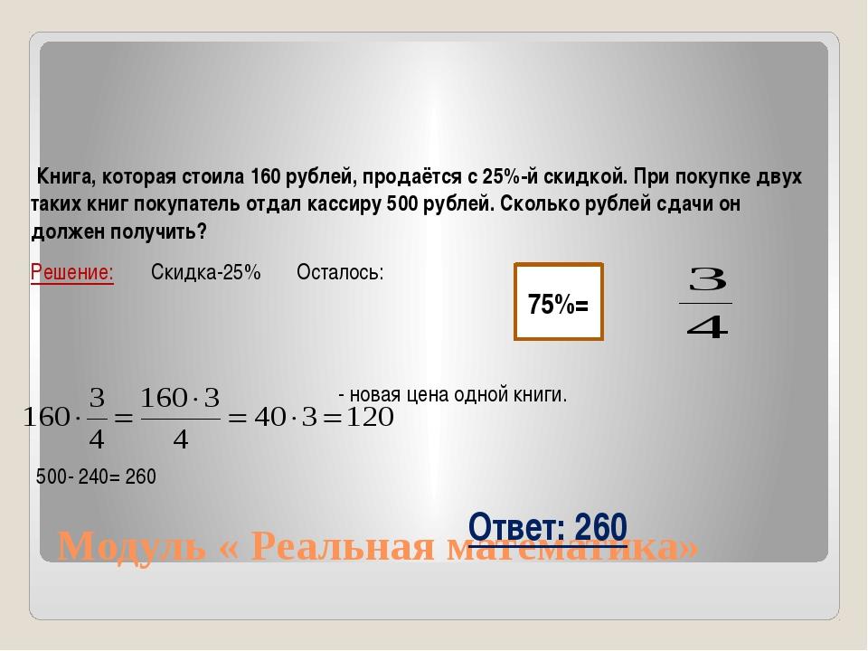 Модуль « Реальная математика» Книга, которая стоила 160 рублей, продаётся с 2...