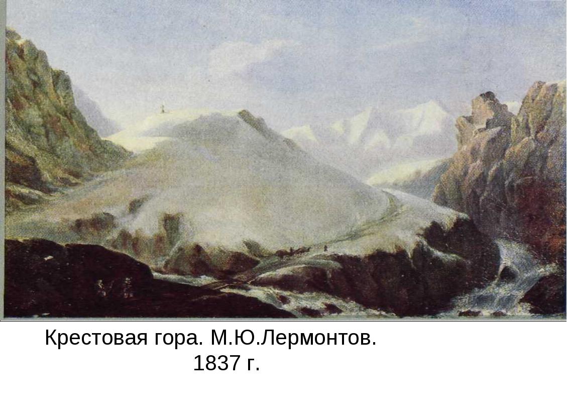 Лермонтов художник картины лермонтова и рисунки зрители