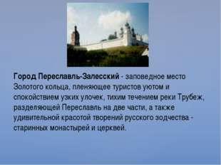 Город Переславль-Залесский - заповедное место Золотого кольца, пленяющее тури