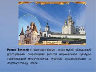 Ростов Великий в настоящее время - город-музей, обладающий драгоценными сокро