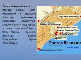 Достопримечательности Ростова: Кремль, Спасо-Яковлевский и Авраамиев монастыр