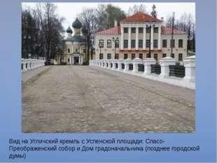 Вид на Угличский кремль с Успенской площади: Спасо-Преображенский собор и Дом