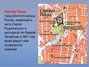 Сергиев Посад - город Золотого кольца России, названный в честь Сергия Радоне