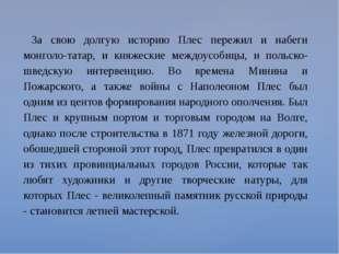 За свою долгую историю Плес пережил и набеги монголо-татар, и княжеские межд
