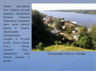 Панорама Плёса с холма Навеки прославлен Плес певцом русской природы - художн