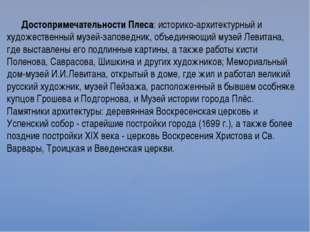 Достопримечательности Плеса: историко-архитектурный и художественный музей-з