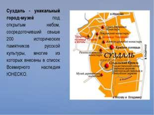 Суздаль - уникальный город-музей под открытым небом, сосредоточивший свыше 20