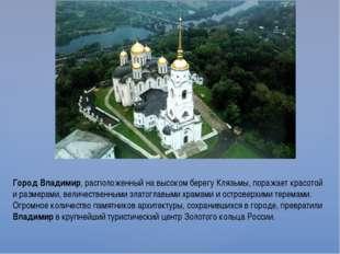 Город Владимир, расположенный на высоком берегу Клязьмы, поражает красотой и