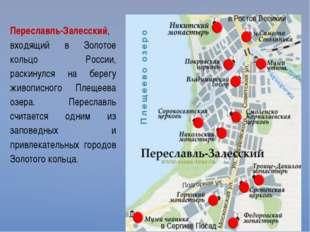 Переславль-Залесский, входящий в Золотое кольцо России, раскинулся на берегу