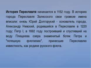 История Переславля начинается в 1152 году. В историю города Переславля Залесс