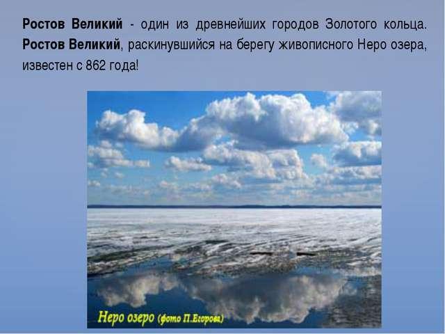 Ростов Великий - один из древнейших городов Золотого кольца. Ростов Великий,...