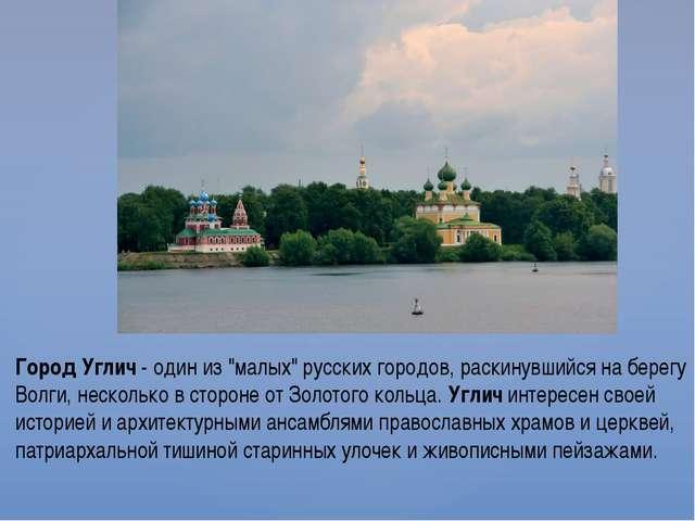 """Город Углич - один из """"малых"""" русских городов, раскинувшийся на берегу Волги,..."""