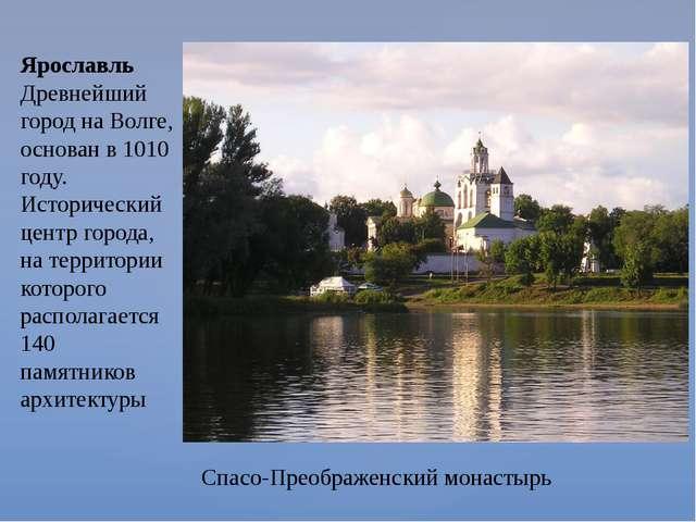 Ярославль Древнейший город на Волге, основан в 1010 году. Исторический центр...