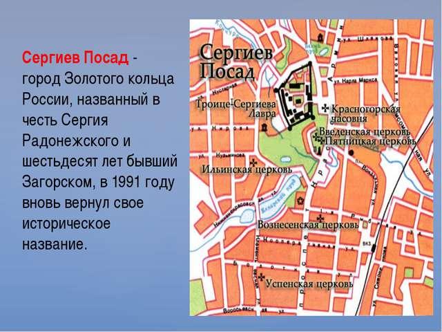 Сергиев Посад - город Золотого кольца России, названный в честь Сергия Радоне...