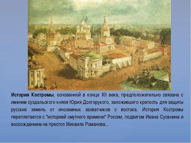 История Костромы, основанной в конце XII века, предположительно связана с име...