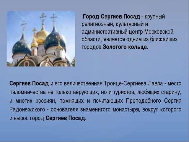 Город Сергиев Посад - крупный религиозный, культурный и административный цен...