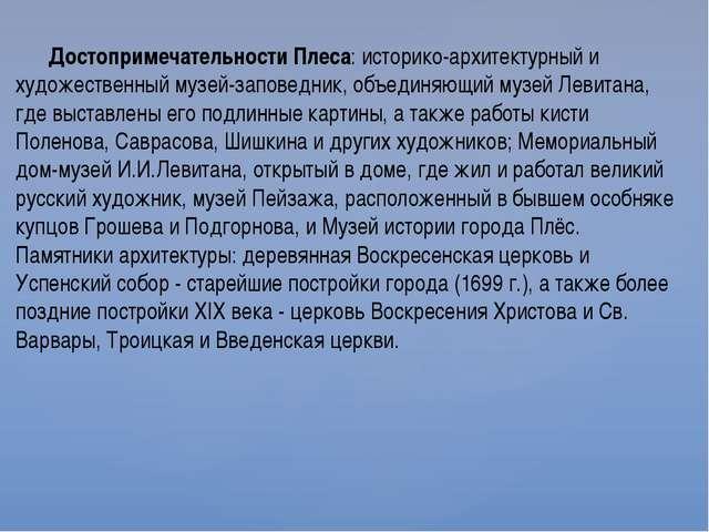 Достопримечательности Плеса: историко-архитектурный и художественный музей-з...