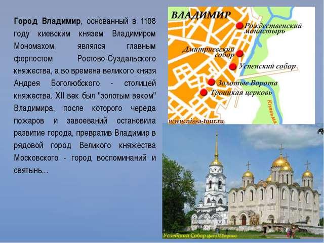 Город Владимир, основанный в 1108 году киевским князем Владимиром Мономахом,...