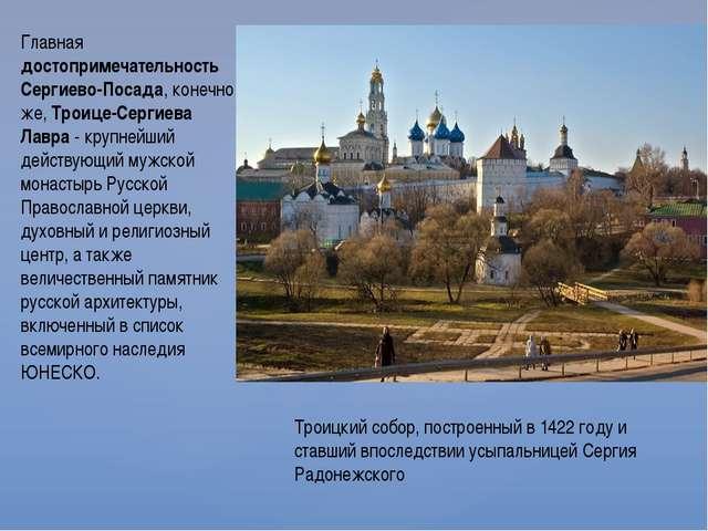Главная достопримечательность Сергиево-Посада, конечно же, Троице-Сергиева Ла...