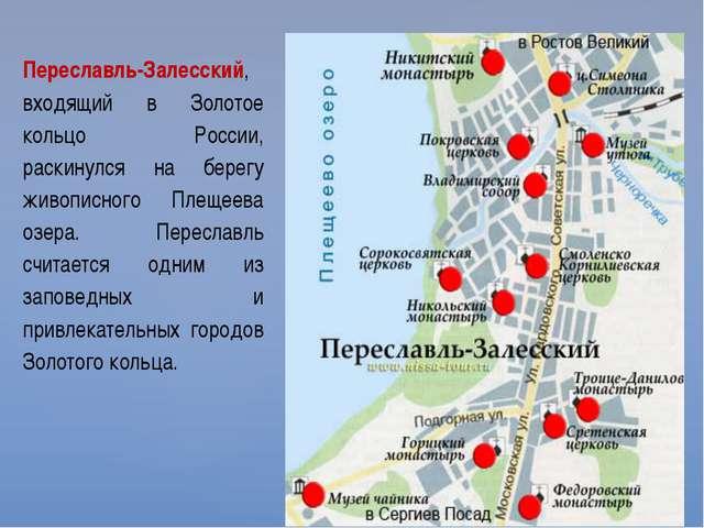 Переславль-Залесский, входящий в Золотое кольцо России, раскинулся на берегу...