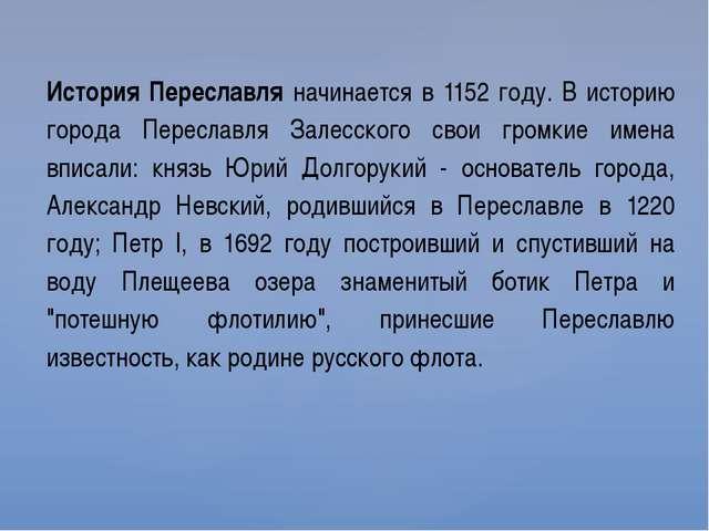 История Переславля начинается в 1152 году. В историю города Переславля Залесс...