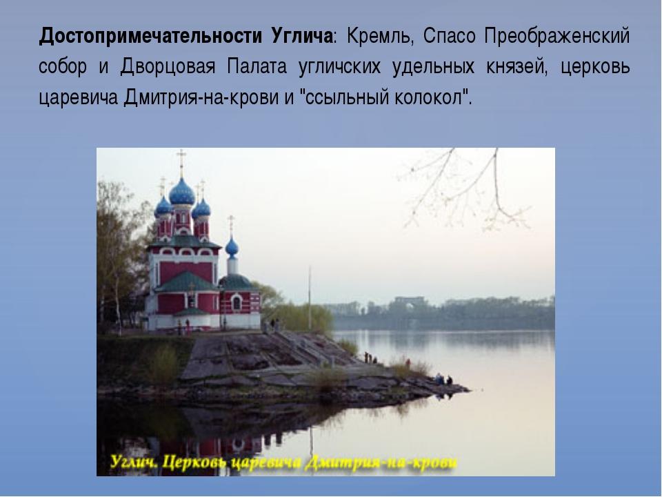 Достопримечательности Углича: Кремль, Спасо Преображенский собор и Дворцовая...