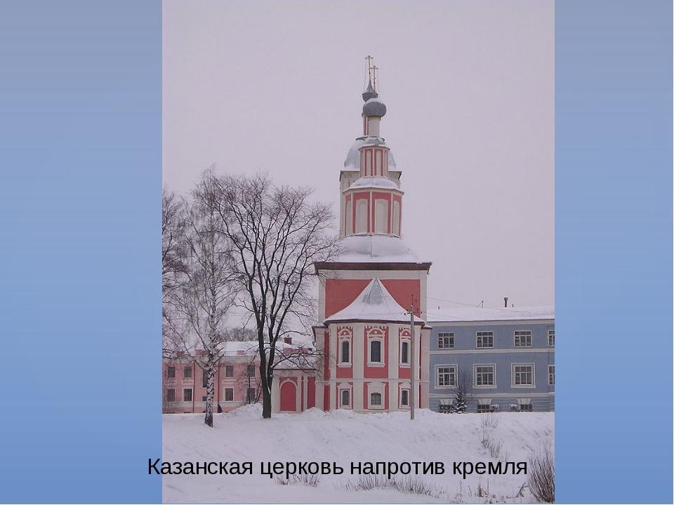 Казанская церковь напротив кремля