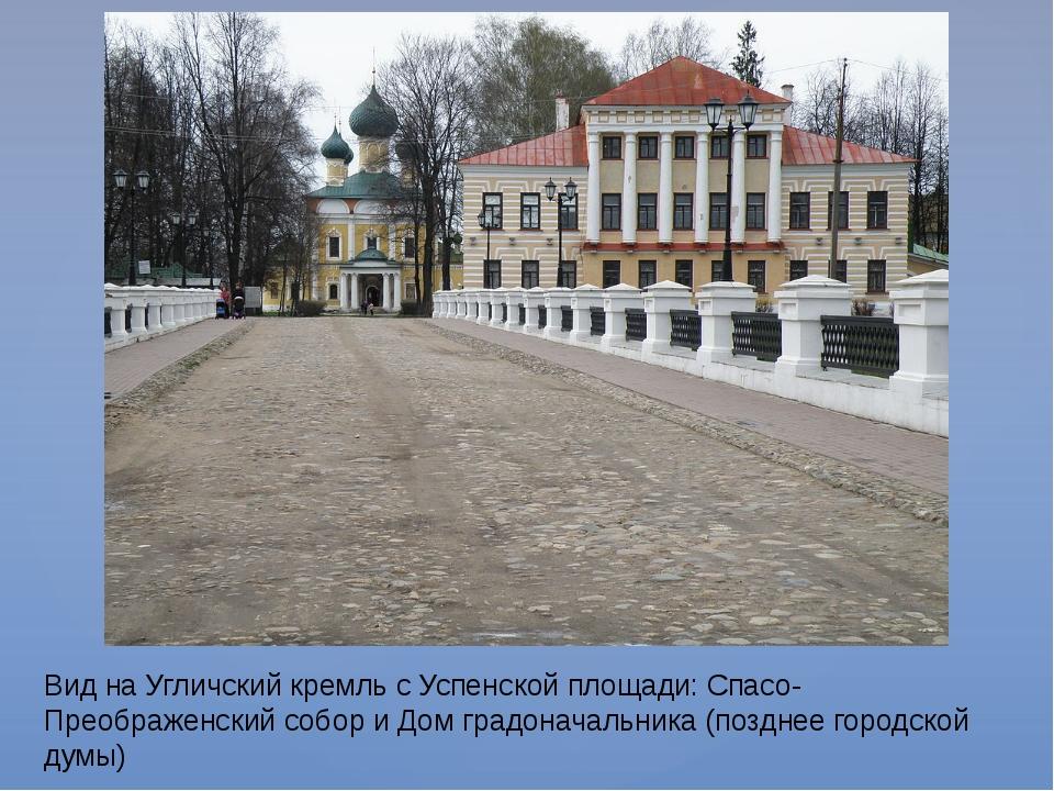Вид на Угличский кремль с Успенской площади: Спасо-Преображенский собор и Дом...