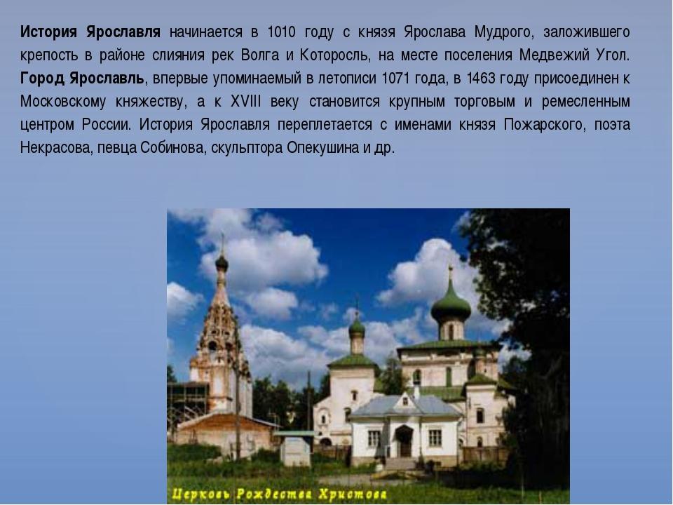 История Ярославля начинается в 1010 году с князя Ярослава Мудрого, заложившег...