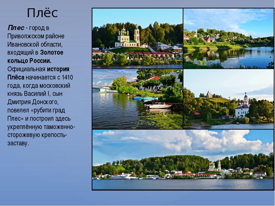 Плёс Плес - город в Приволжском районе Ивановской области, входящий в Золотое...