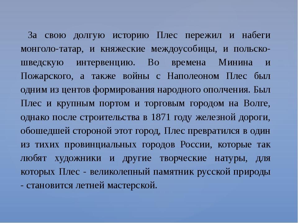За свою долгую историю Плес пережил и набеги монголо-татар, и княжеские межд...