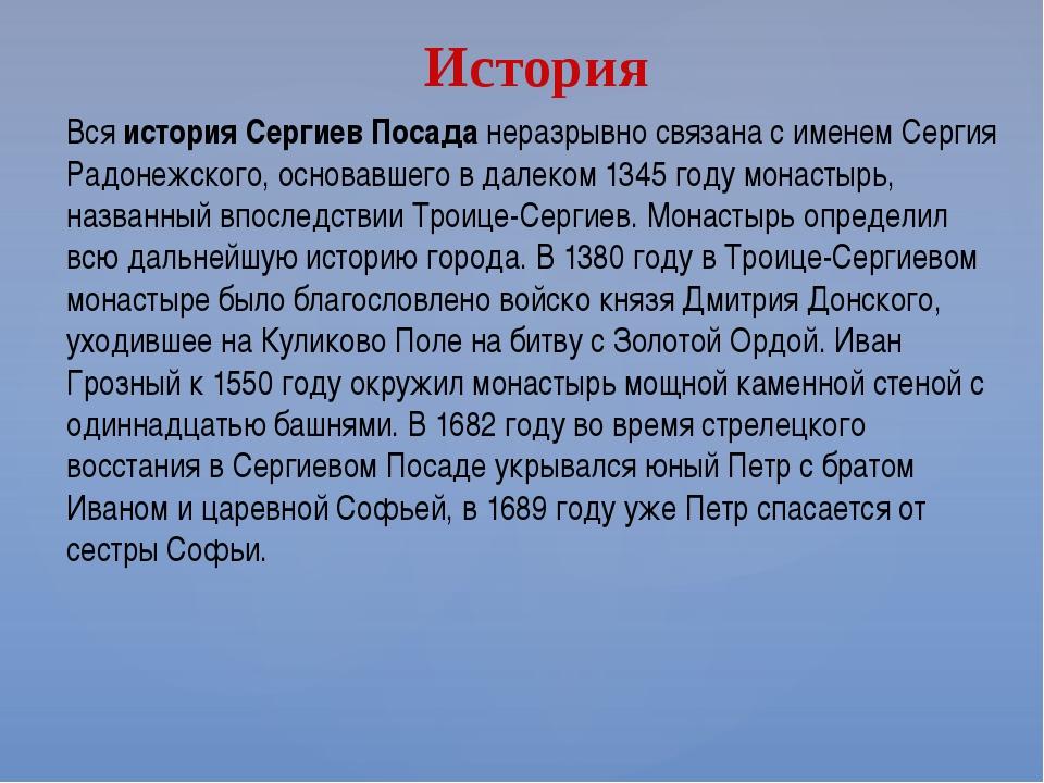 Вся история Сергиев Посада неразрывно связана с именем Сергия Радонежского, о...