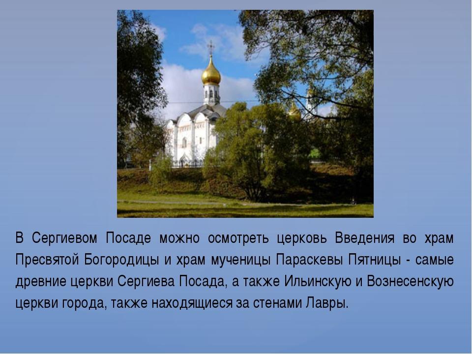 В Сергиевом Посаде можно осмотреть церковь Введения во храм Пресвятой Богород...