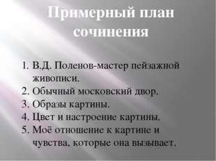 Примерный план сочинения В.Д. Поленов-мастер пейзажной живописи. Обычный моск