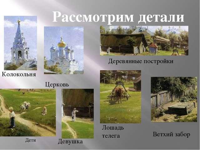 Рассмотрим детали Колокольня Церковь Деревянные постройки Ветхий забор Лошадь...