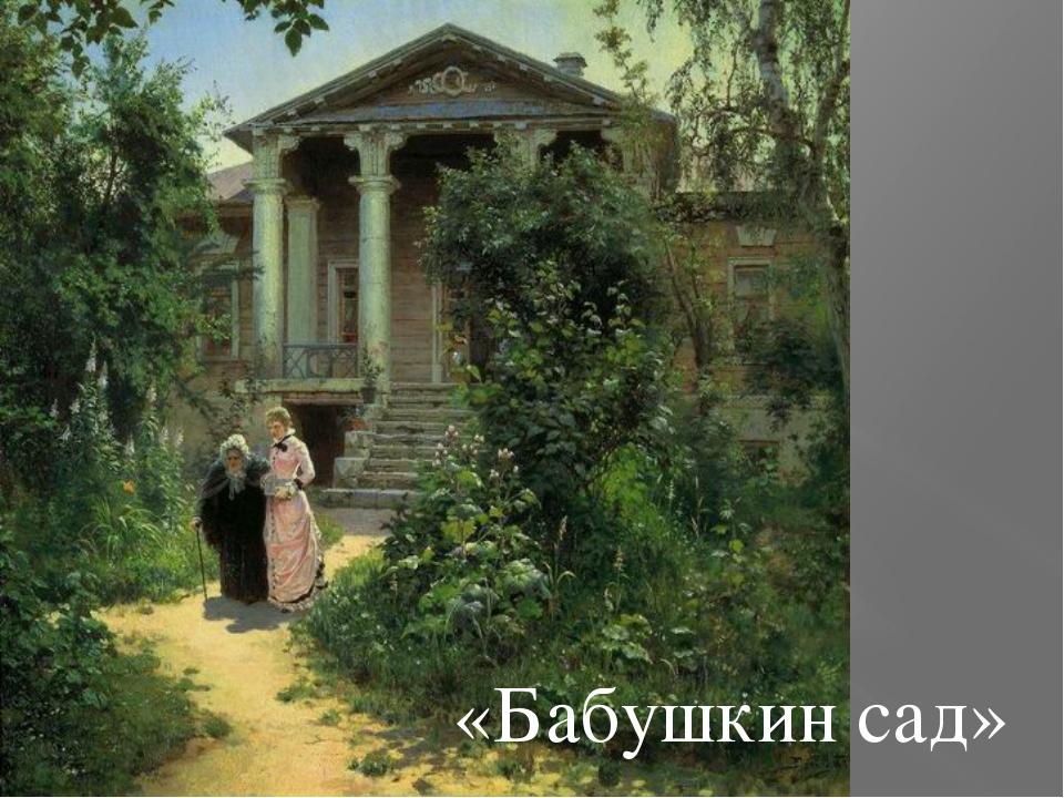 «Бабушкин сад»