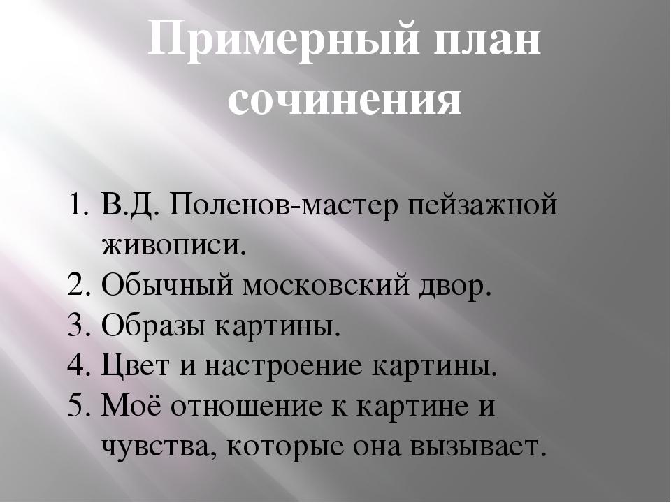 Примерный план сочинения В.Д. Поленов-мастер пейзажной живописи. Обычный моск...