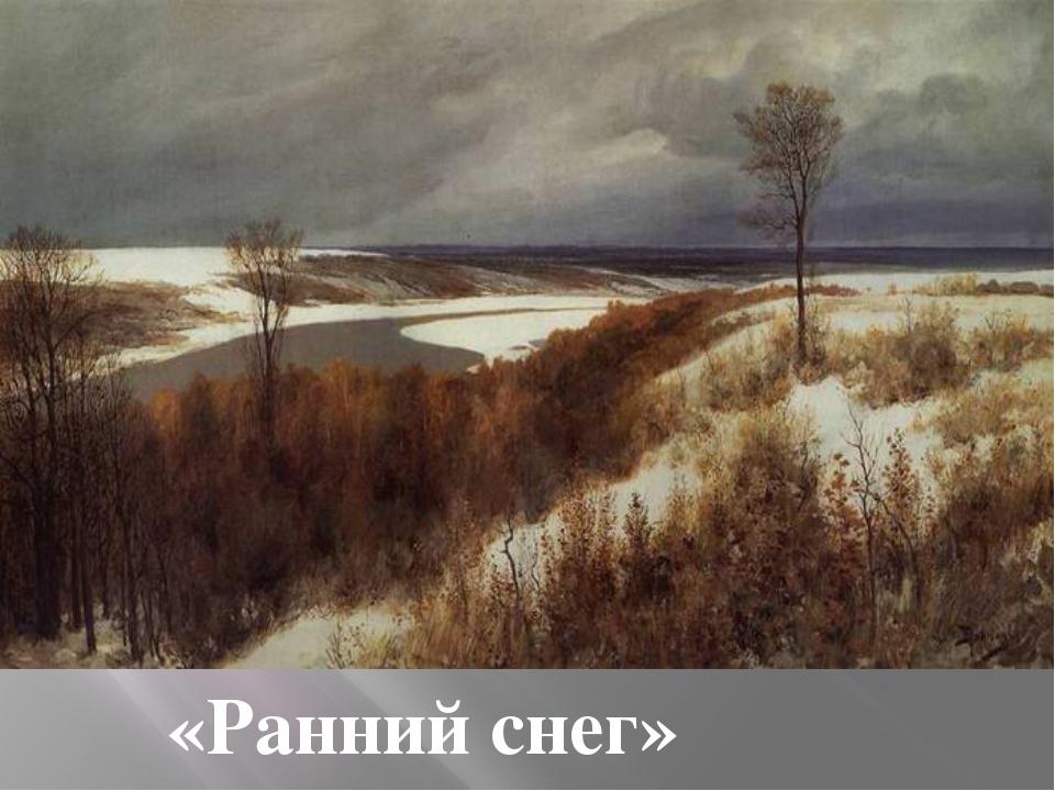 «Ранний снег»