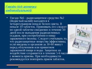 Гнездо №6 аптечки индивидуальной Гнездо №6 - радиозащитное средство №2 (йодис