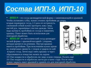 ИПП-9 – это сосуд цилиндрической формы с завинчивающейся крышкой. Чтобы увлаж