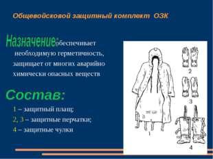 Общевойсковой защитный комплект ОЗК обеспечивает необходимую герметичность, з