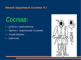 Лёгкий защитный костюм Л-1 1 – рубаха с капюшоном; 2 – брюки с защитными чулк