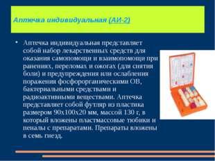 Аптечка индивидуальная (АИ-2) Аптечка индивидуальная представляет собой набор