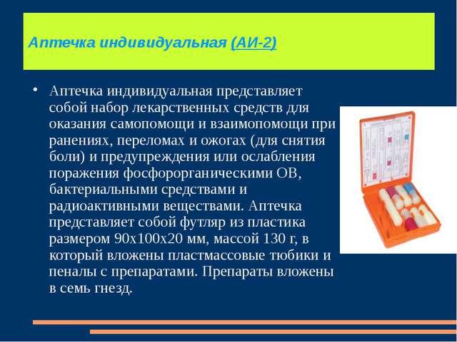 Аптечка индивидуальная (АИ-2) Аптечка индивидуальная представляет собой набор...