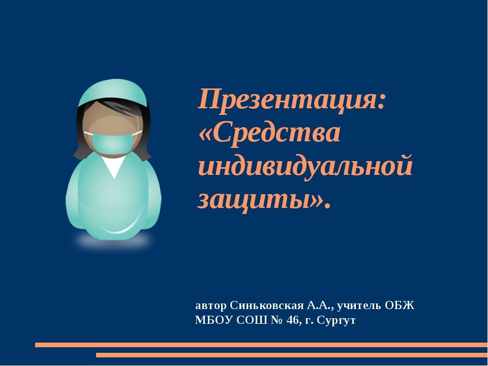 Презентация: «Средства индивидуальной защиты». автор Синьковская А.А., учител...